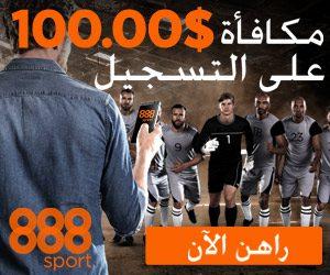 راهن على المباريات الرياضية مع 888
